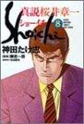 真説ショーイチ 8 (8)