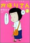 西校ジャンバカ列伝かほりさん 2 (2)