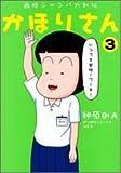 西校ジャンバカ列伝かほりさん 3 (3)