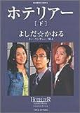 ホテリアー 下  バンブー・コミックス