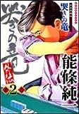 哭きの竜外伝 2 (2)