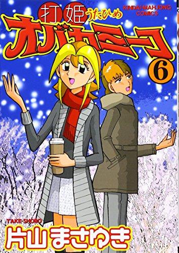 打姫オバカミーコ 6 (6)
