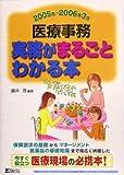 医療事務 実務がまるごとわかる本〈2005年~2006年3月〉