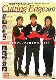 Cutting Edge 2007—日本男子フィギュアスケート-オフィシャルファンブック (2007)