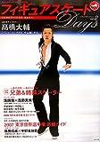 フィギュアスケートDays vol.2 (2)