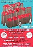 ポップ・カルチャー年鑑 2007 (2007)