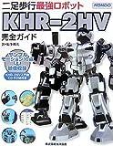 二足歩行最強ロボットKHR-2HV完全ガイド