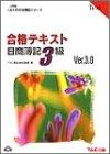 合格テキスト日商簿記3級