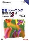 合格トレーニング日商簿記3級