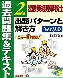建設業経理事務士2級 出題パターンと解き方 過去問題集&テキスト