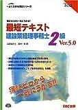 最短テキスト建設業経理事務士2級―簿記ゼロから一気にうかる!!