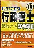 行政書士過去問ゼミナール 法令編〈2(平成18年度版)〉