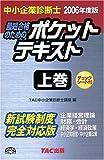 中小企業診断士ポケットテキスト〈上巻(2006年度版)〉