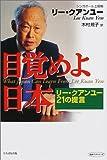 目覚めよ日本—リー・クアンユー21の提言