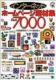 インターネットホームページ素材集 Pack7000