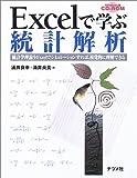 Excelで学ぶ統計解析―統計学理論をExcelでシミュレーションすれば、視覚的に理解できる