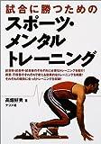 試合に勝つためのスポーツ・メンタルトレーニング
