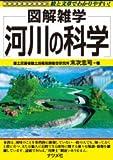 河川の科学