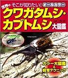 世界のクワガタムシ・カブトムシ大図鑑―オールカラー そこが知りたい!