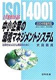主任審査員が語るISO14001中小企業の環境マネジメントシステム〈2004年版対応〉効率的システム構築のために
