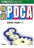管理監督者のための特訓・PDCA