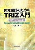 開発設計のためのTRIZ入門—発明を生む問題解決の思考法