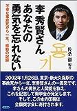 李秀賢さんあなたの勇気を忘れない―不幸な事故死から一年、感動の記録