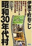 昭和30年代村―伊東で町おこし 映画の町、起業の町伊東に団塊の世代が幼いころを過ごした昭和30年