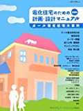 電化住宅のための計画・設計マニュアル〈2006〉オール電化住宅大百科