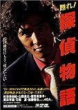 甦れ!探偵物語―松田優作にもう一度会いたい