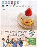 伊東家の食卓 裏ワザCooking〈vol.2〉