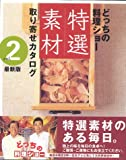 どっちの料理ショー特選素材取り寄せカタログ〈vol.2〉