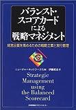 バランスト・スコアカードによる戦略マネジメント—経営品質を高めるための戦略立案と実行管理
