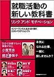 就職活動の新しい教科書 (ワークブック)