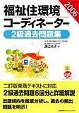 福祉住環境コーディネーター2級過去問題集〈2006年版〉