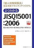 よくわかるJISQ15001:2006