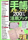 手帳・メモ・ノート200%活用ブック