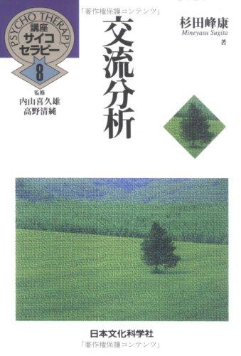 講座サイコセラピー 第8巻 (8)
