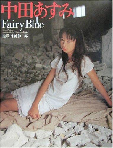 Fairy Blue—中田あすみ写真集