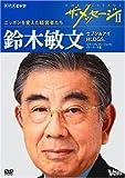 (DVD) ザ・メッセージII 鈴木敏文