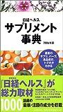 日経ヘルス サプリメント事典―最新のサプリ、ハーブ、食品成分、トクホがわかる〈2006年版〉