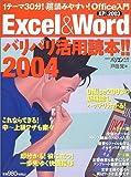 Excel & Wordバリバリ活用読本!! (2004)