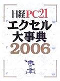 日経PC21エクセル大事典〈2006〉
