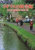 イギリスの田舎町―森と緑と田園風景に心安らぐ旅