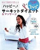 ハッピー!サーキットダイエット [55分DVD付]