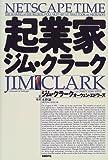起業家ジム・クラーク