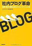 社内ブログ革命 営業・販売・開発を変えるコミュニケーション術