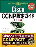 Cisco CCNP認定ガイド CIT編 642-831対応