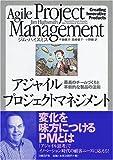 アジャイルプロジェクトマネジメント 最高のチームづくりと革新的な製品の法則
