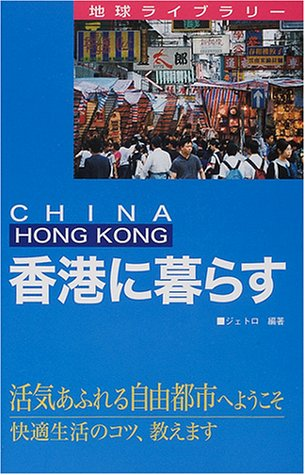 香港に暮らす